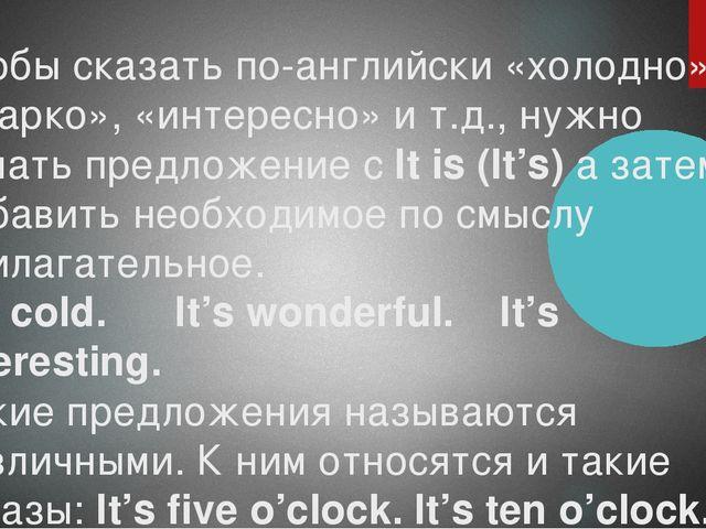 Чтобы сказать по-английски «холодно», «жарко», «интересно» и т.д., нужно нача...