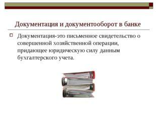 Документация и документооборот в банке Документация-это письменное свидетельс