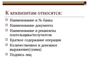К кеквизитам относятся: Наименование и № банка Наименование документа Наимено