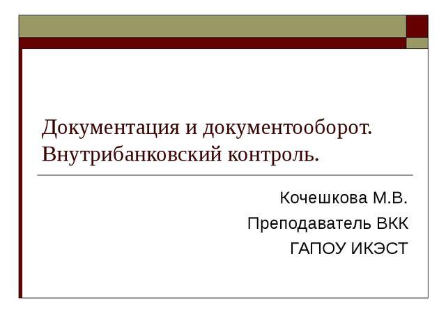 Документация и документооборот. Внутрибанковский контроль. Кочешкова М.В. Пре...