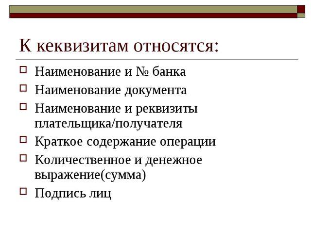 К кеквизитам относятся: Наименование и № банка Наименование документа Наимено...