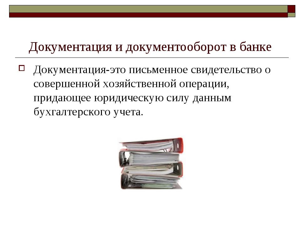 Документация и документооборот в банке Документация-это письменное свидетельс...