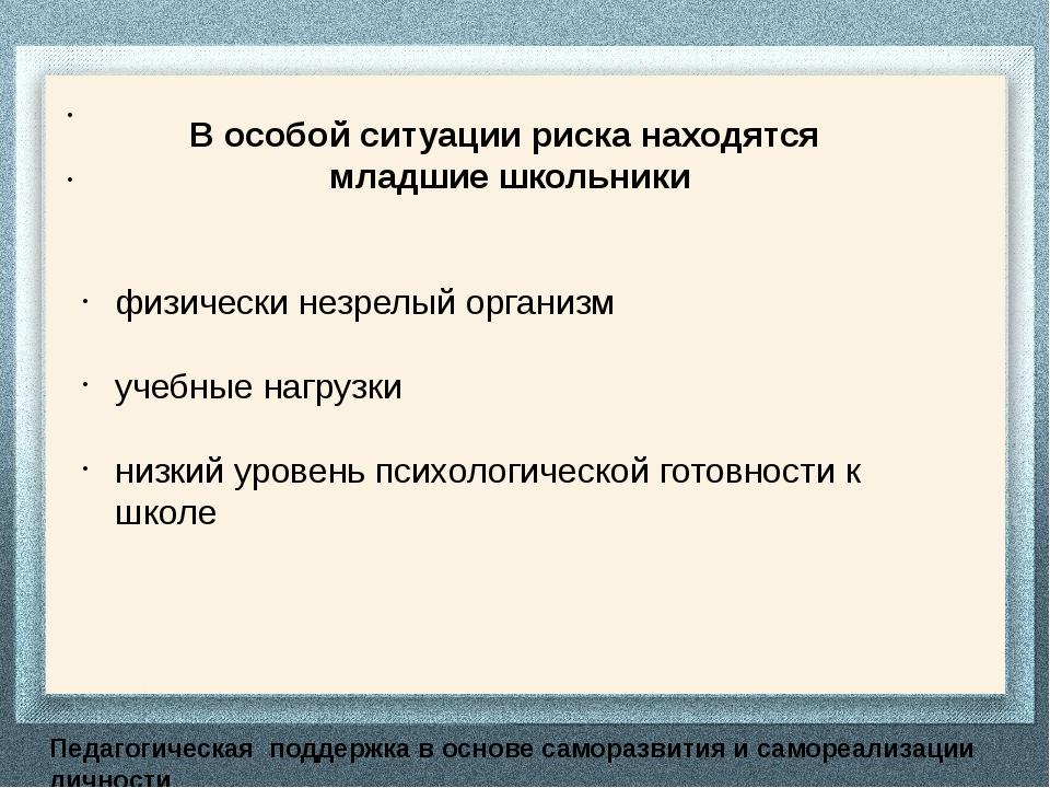 Педагогическая поддержка в основе саморазвития и самореализации личности В ос...