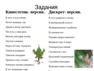 Задания Кинестетик- версия. В лесу я чую елочку Растет колючка- ель Зимой и л