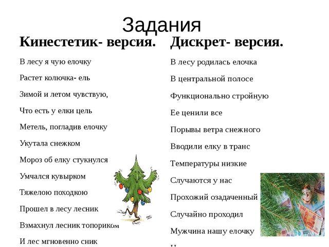 Задания Кинестетик- версия. В лесу я чую елочку Растет колючка- ель Зимой и л...