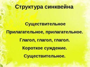 Структура синквейна Существительное Прилагательное, прилагательное. Глагол, г