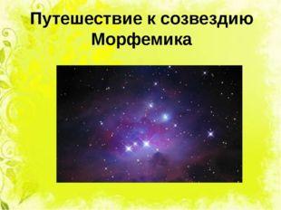 Путешествие к созвездию Морфемика