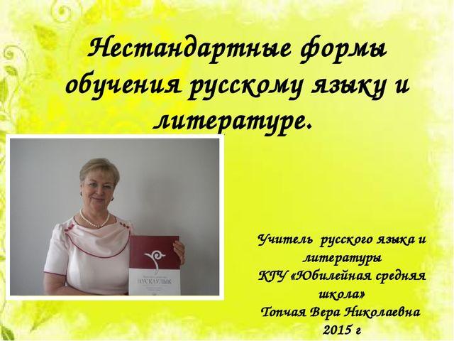 Нестандартные формы обучения русскому языку и литературе. Учитель русского яз...