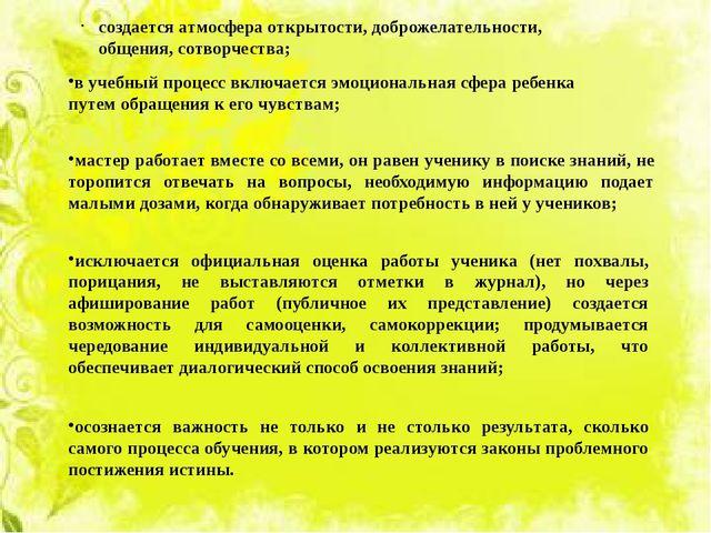 создается атмосфера открытости, доброжелательности, общения, сотворчества; в...