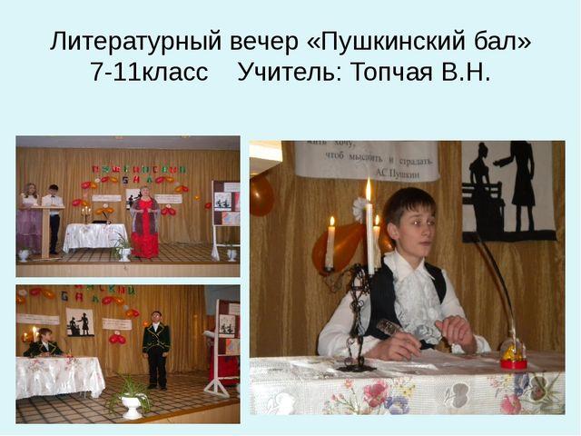 Литературный вечер «Пушкинский бал» 7-11класс Учитель: Топчая В.Н.