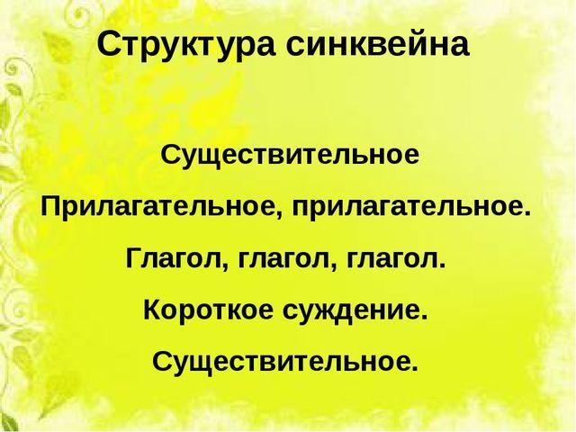 Структура синквейна Существительное Прилагательное, прилагательное. Глагол, г...