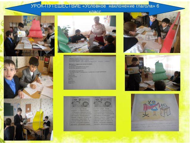 УРОК-ПУТЕШЕСТВИЕ «Условное наклонение глагола» 6 класс