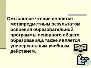Смысловое чтение является метапредметным результатом освоения образовательной