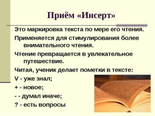 Приём «Инсерт» Это маркировка текста по мере его чтения. Применяется для стим