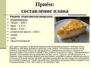 Приём: составление плана Рецепт «Королевская ватрушка» Ингредиенты: творог –