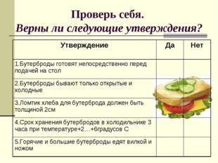 Проверь себя. Верны ли следующие утверждения? УтверждениеДаНет 1.Бутерброды