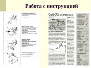 Работа с инструкцией Журналымод