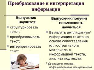 Преобразование и интерпретация информации Выпускник научится: структурировать