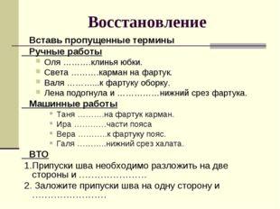 Вставь пропущенные термины Ручные работы Оля ……….клинья юбки. Света ……….карм