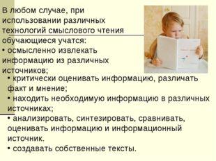 В любом случае, при использовании различных технологий смыслового чтения обуч