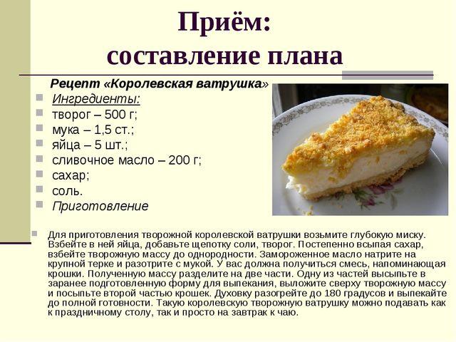 Приём: составление плана Рецепт «Королевская ватрушка» Ингредиенты: творог –...