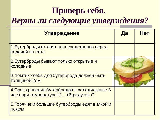 Проверь себя. Верны ли следующие утверждения? УтверждениеДаНет 1.Бутерброды...