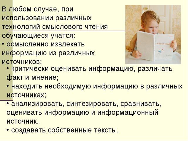 В любом случае, при использовании различных технологий смыслового чтения обуч...