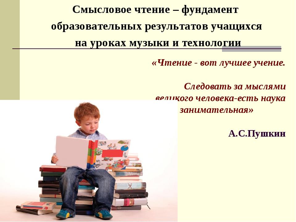 «Чтение - вот лучшее учение. Следовать за мыслями великого человека-есть наук...