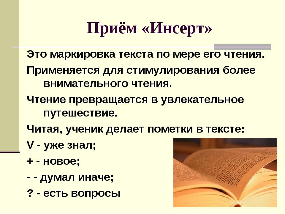 Приём «Инсерт» Это маркировка текста по мере его чтения. Применяется для стим...