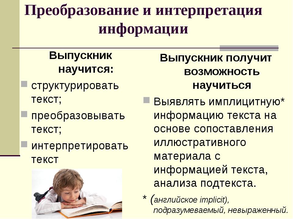 Преобразование и интерпретация информации Выпускник научится: структурировать...