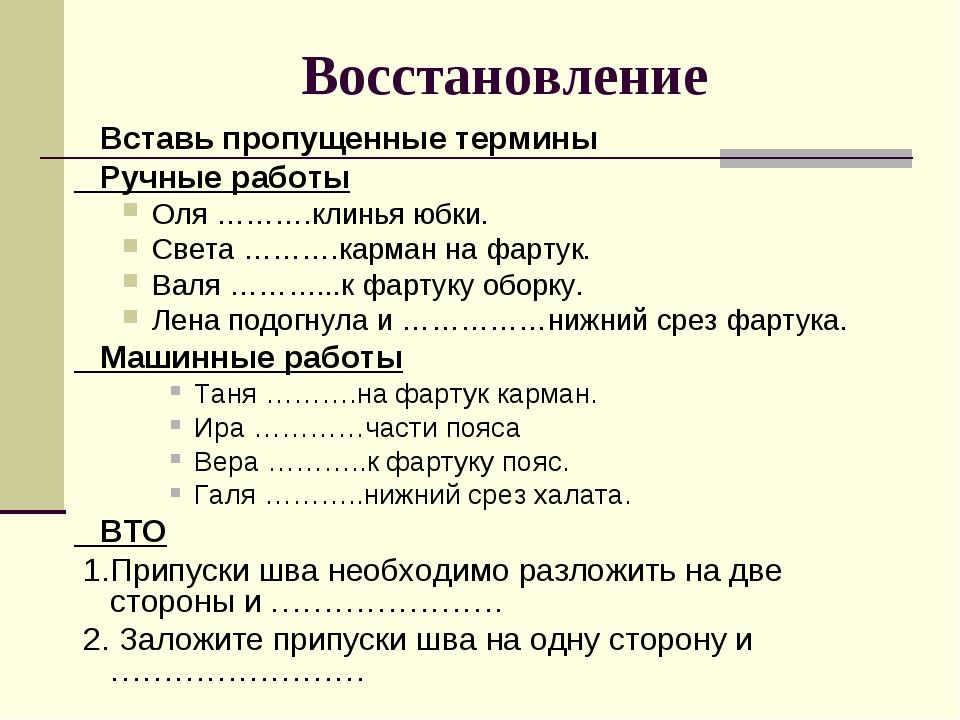 Вставь пропущенные термины Ручные работы Оля ……….клинья юбки. Света ……….карм...
