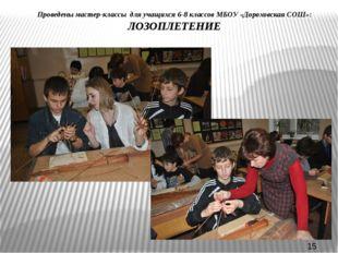 Проведены мастер-классы для учащихся 6-8 классов МБОУ «Дороховская СОШ»: ЛОЗ