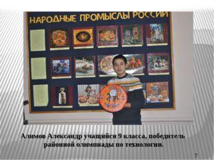 Алимов Александр учащийся 9 класса, победитель районной олимпиады по технолог
