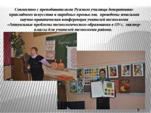 Совместно с преподавателями Рузского училища декоративно-прикладного искусств