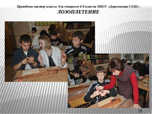 Проведены мастер-классы для учащихся 6-8 классов МБОУ «Дороховская СОШ»: ЛОЗ...