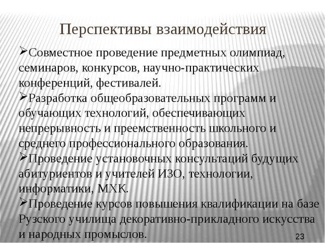 Перспективы взаимодействия Совместное проведение предметных олимпиад, семинар...