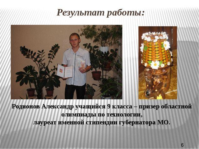Результат работы: . Родионов Александр учащийся 9 класса – призер областной о...
