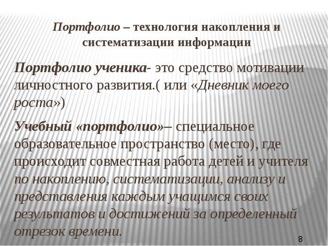 Портфолио – технология накопления и систематизации информации Портфолио учени...