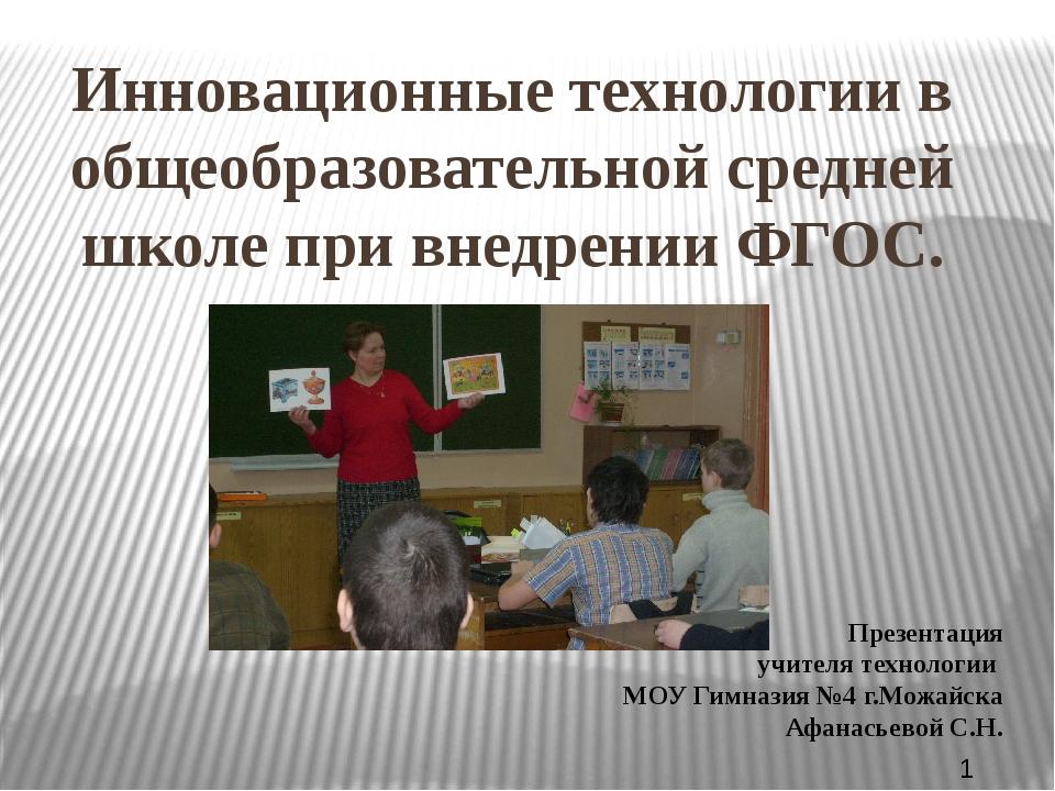 Инновационные технологии в общеобразовательной средней школе при внедрении ФГ...