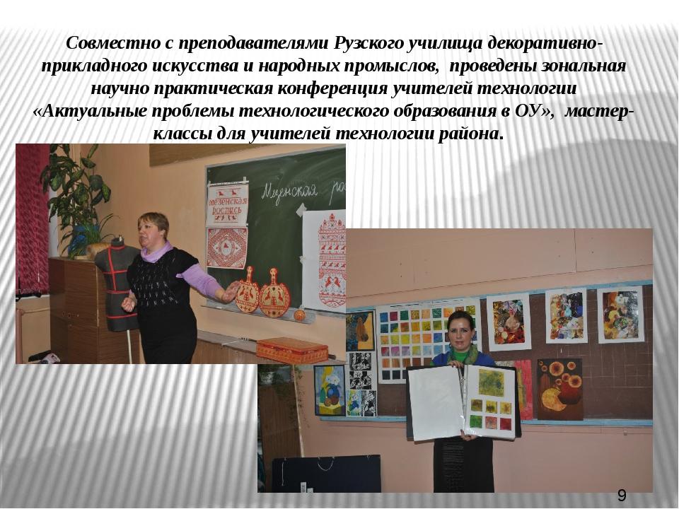Совместно с преподавателями Рузского училища декоративно-прикладного искусств...