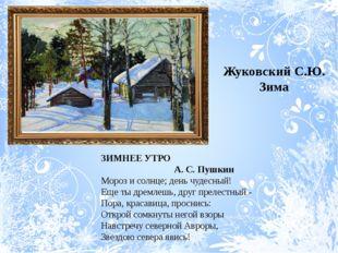 Жуковский С.Ю. Зима ЗИМНЕЕ УТРО А. С. Пушкин Мороз и солнце; день чудесный! Е