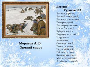 Моравов А. В. Зимний спорт Детство Суриков И.З. Вот моя деревня; Вот мой дом