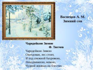 Васнецов А. М. Зимний сон ЧародейкоюЗимою Ф. Тютчев Чародейкою Зимою Околдов