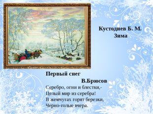 Кустодиев Б. М. Зима Первыйснег В.Брюсов Серебро, огни и блестки,- Целый мир