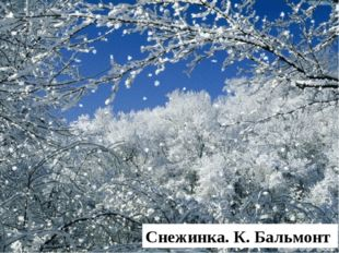 Снежинка. К. Бальмонт Снежинка. К. Бальмонт