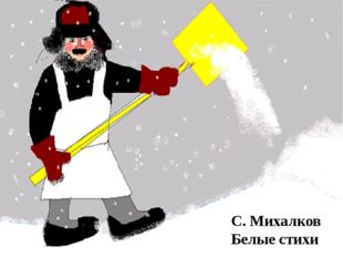 С. Михалков Белые стихи