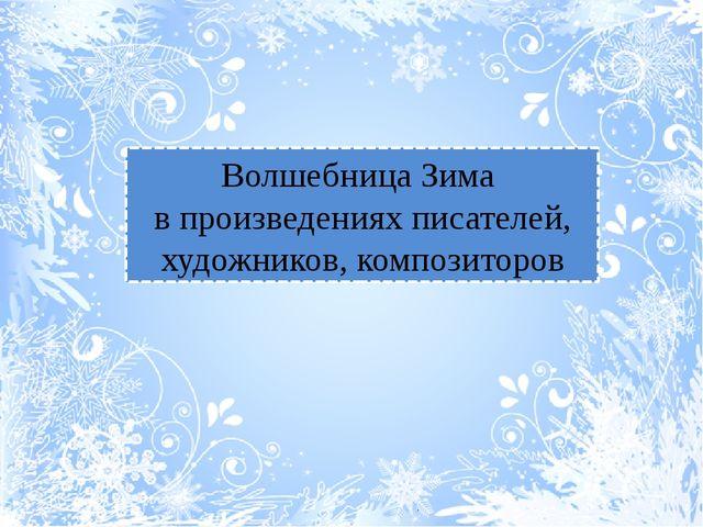 Волшебница Зима в произведениях писателей, художников, композиторов