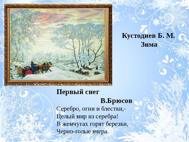 Кустодиев Б. М. Зима Первыйснег В.Брюсов Серебро, огни и блестки,- Целый мир...
