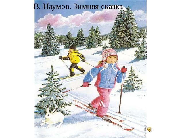 В. Наумов. Зимняя сказка В. Наумов. Зимняя сказка