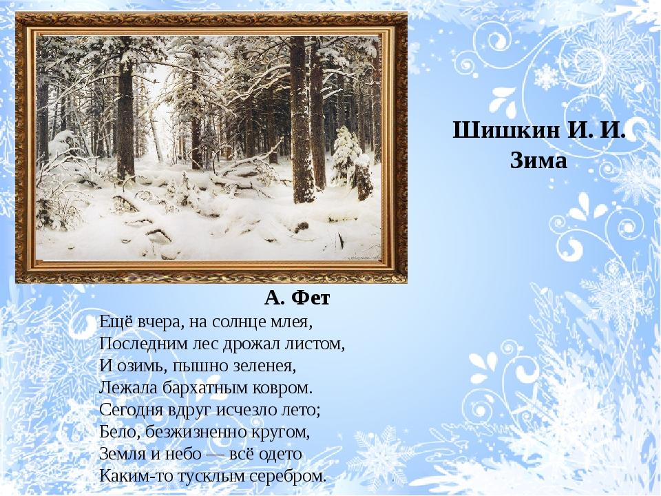 Шишкин И. И. Зима А. Фет Ещё вчера, на солнце млея, Последним лес дрожал лист...